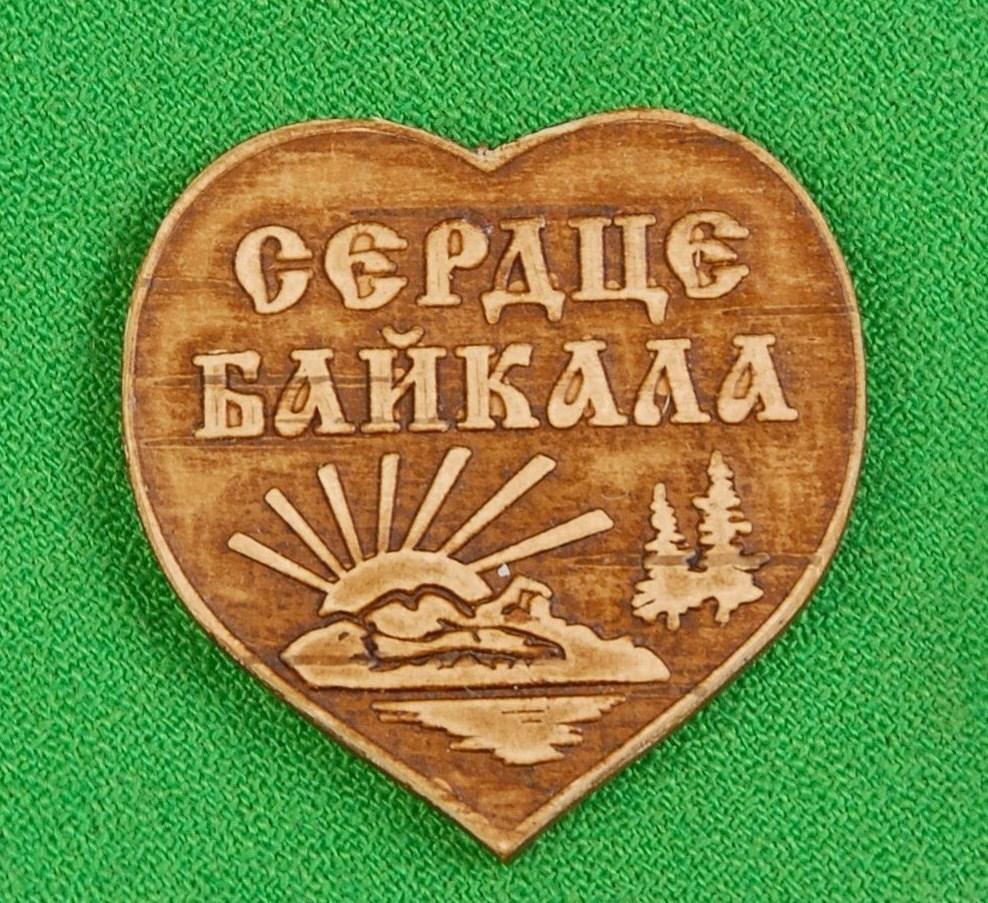 Магнит сердце Байкала