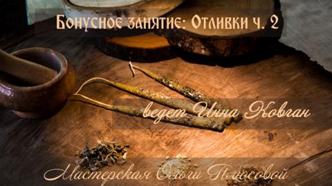Мастер-класс Восковые Отливки (славянская традиция) Ведет Инна Ковган