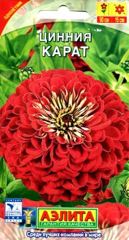 Семена Цветы Цинния Карат