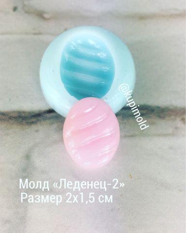 Молд Леденец-2
