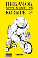 ПиКачок. Лимитированная обложка Comic Con Russia 2019