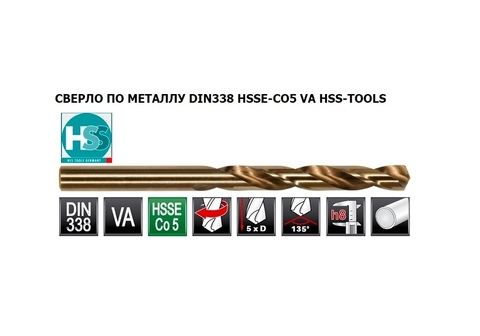 Сверло по металлу ц/x 1,9x46/22мм DIN338 h8 5xD HSSE-Co5 VA 135° HSS-Tools 1060-1019