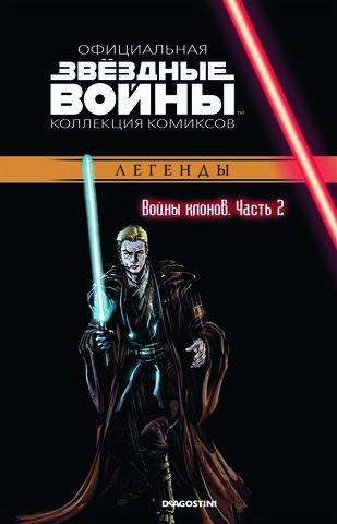 Звёздные Войны. Официальная коллекция комиксов №14 - Легенды. Войны клонов Часть 2