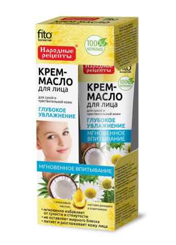Фитокосметик Народные рецепты Крем-масло для лица Глубокое увлажнение для сухой и чувствительной кожи 45мл
