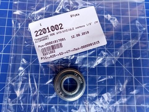 Подшипник DDE WYS/WYZ/WLZ колеса 1/2