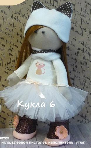 Набор для создания текстильной куклы, 30-35 см.