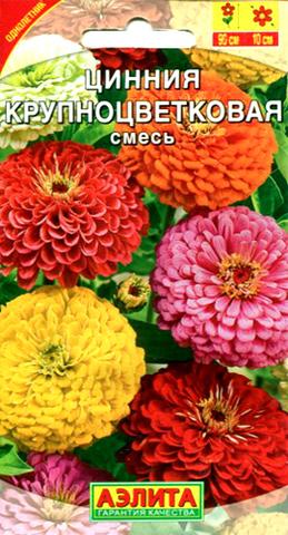 Семена Цветы Цинния Крупноцветковая смесь