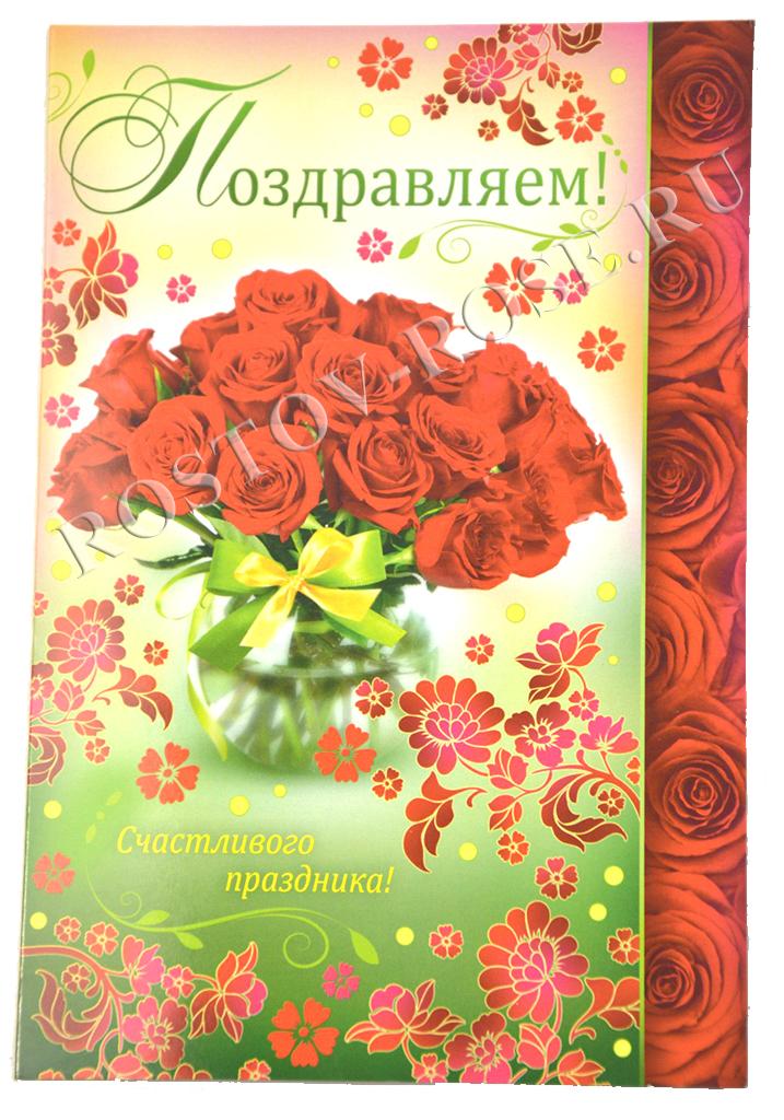Стоимость поздравительных открытки, картинки