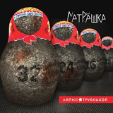 Ляпис Трубецкой / Матрёшка (Limited Edition)(Coloured Vinyl)(LP)
