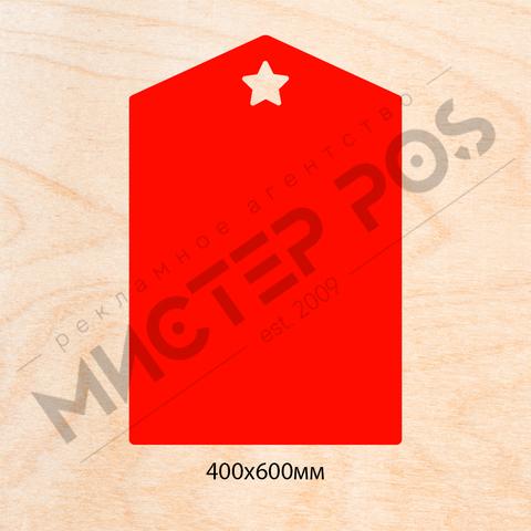 Основа для бизиборда со звездой 400х600мм из фанеры 9-10мм