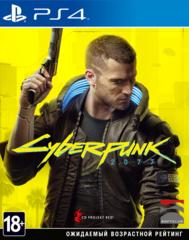 PS4 Cyberpunk 2077 (русская версия)
