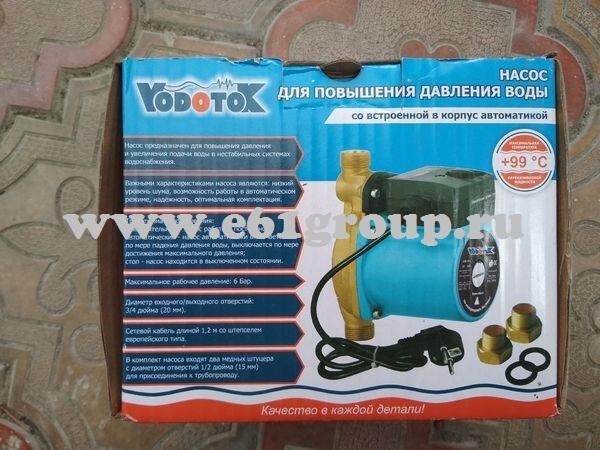 Насос Vodotok (XinWilo) для подкачки X15GR-12, с мокрым ротором, хол. и гор. вода, H-9м, 23лмин. отзывы
