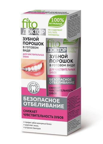 Фитокосметик Fito Доктор Зубной порошок в готовом виде Для чувствительных зубов 45мл