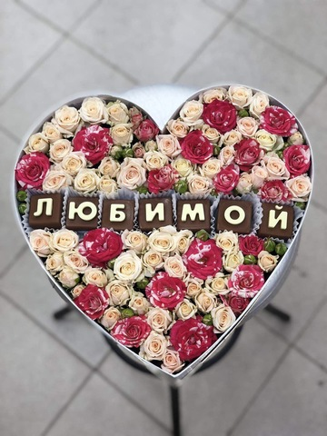 Цветы и шоколадные буквы «Любимой» #19254