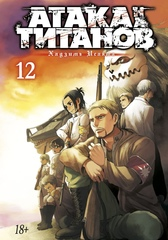 Атака на титанов. Том 12