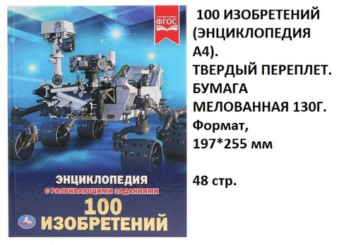 Книга Энциклопедия 100 ИЗОБРЕТЕНИЙ 02923-6 /Умка