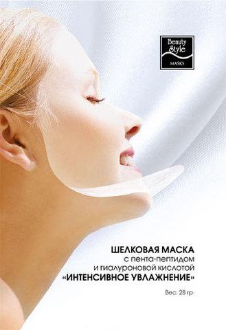Шелковая маска для лица пента-пептидом и гиалуроновой кислотой Beauty Style, 10 шт.