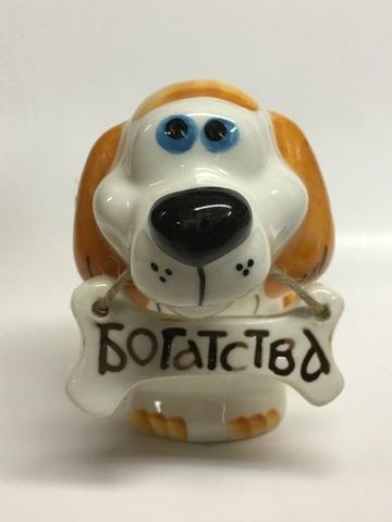 Собака с косточкой с пожеланием Богатства