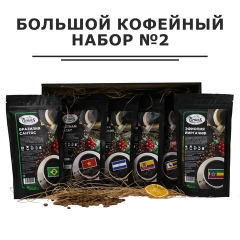 Большой кофейный набор №2