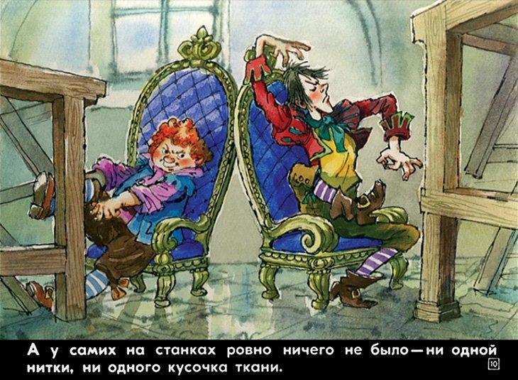 Диафильм Новый Наряд Короля