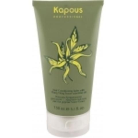 Маска для волос с эфирным маслом цветка дерева Иланг-Иланг,Kapous YlangYlang,100 мл