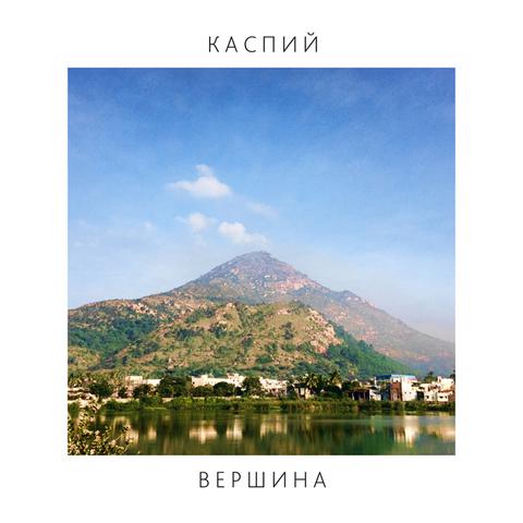 Каспий – Вершина (Digital)