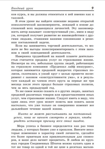 16 законов успеха Наполеон Хилл книга