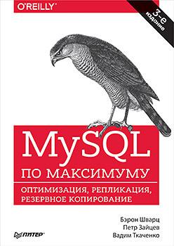 MySQL по максимуму. 3-е издание mysql技术精粹:架构、高级特性、性能优化与集群实战