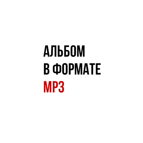 АнимациЯ – Роман (Digital) mp3