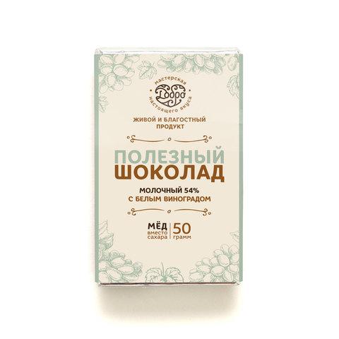 Шоколад молочный, 54% какао, на меду, с белым виноградом