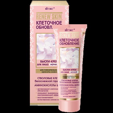 Витэкс Renew Skin - Клеточное обновление Бьюти-крем для лица Ночной для пленительной красоты кожи 50 мл