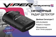 Сигнатурный радар-детектор Viper Ranger S