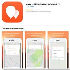Приложение для GPS часов Маяк