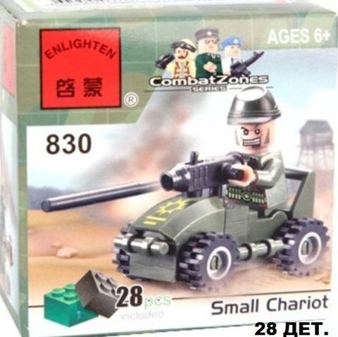 Конструктор 830 воен. техника 28 дет.