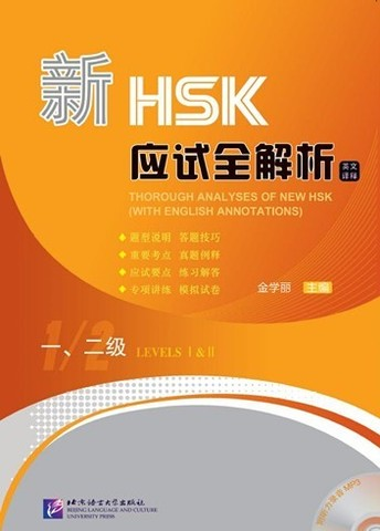 Thorough Analyses of New HSK for Levels I & II (with English Annotations)