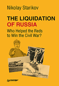 The Liquidation of Russia. Who Helped the Reds to Win the Civil War? the inhuman