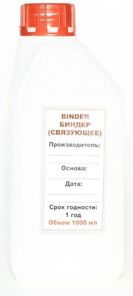 Вспомогальные жидкости Сольвентный Биндер 1000 мл import_files_8c_8c8006c8861311e1bd4c002643f9dbb0_8474e4d1895a11e19a2e0024bead9dca.jpeg