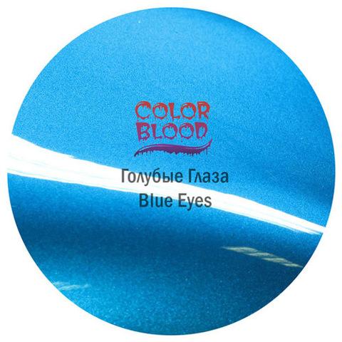 Краска Color Blood Blue Eyes базовая прозрачная (кенди) Голубые глаза, 50мл