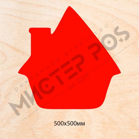Основа для бизиборда домик 500х500мм из фанеры 9-10мм