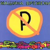 Машина Времени / Машины Не Парковать (CD)