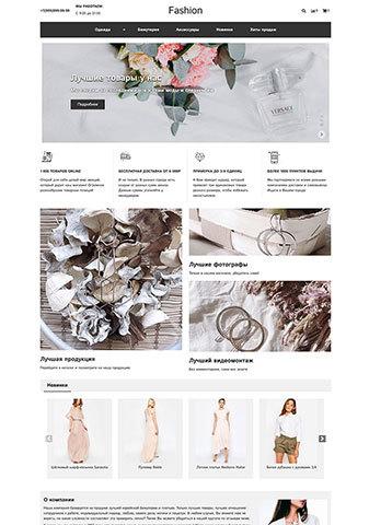 Шаблон интернет магазина - Fashion