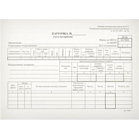 Бух бланки Карточка учета материалов М17 А5 (50шт. в термоуп.)