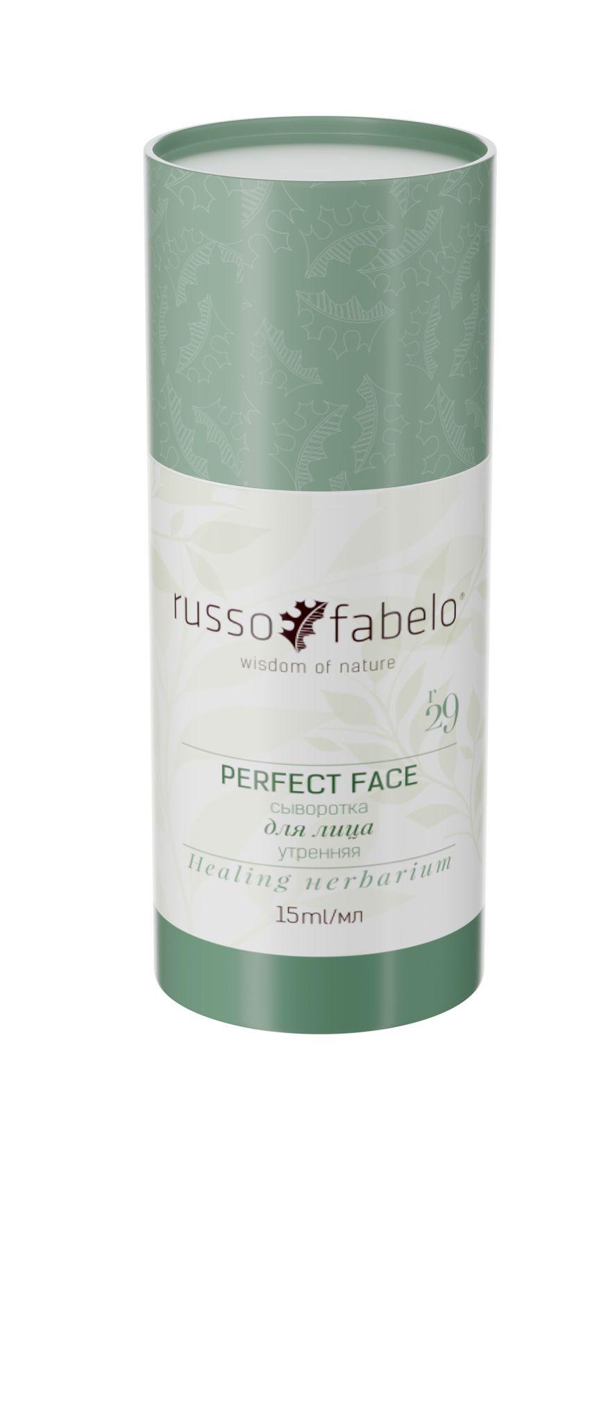 Сыворотка для лица PERFECT FACE - Утренняя серия