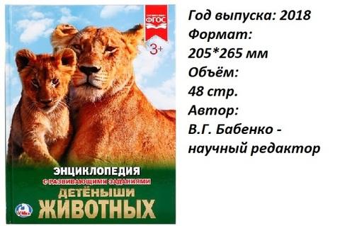 Книга Энциклопедия Детёныши животных 02165-0 /УМКА