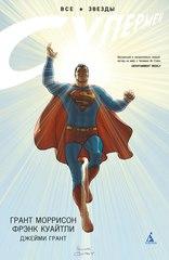 Комикс «Супермен: Все звезды»