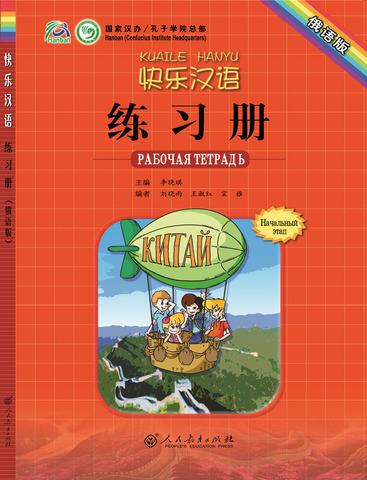 Веселый урок. Китайский язык (начальный этап). Рабочая тетрадь для школьников