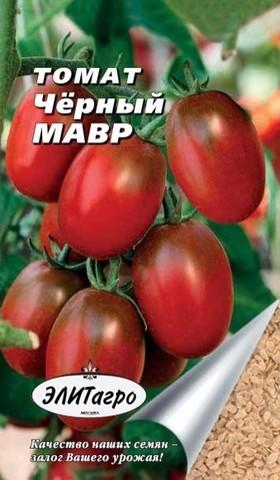 Семена Томат Черный Мавр