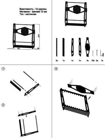 Настенное крепление удочек (12 ячеек вертикально)