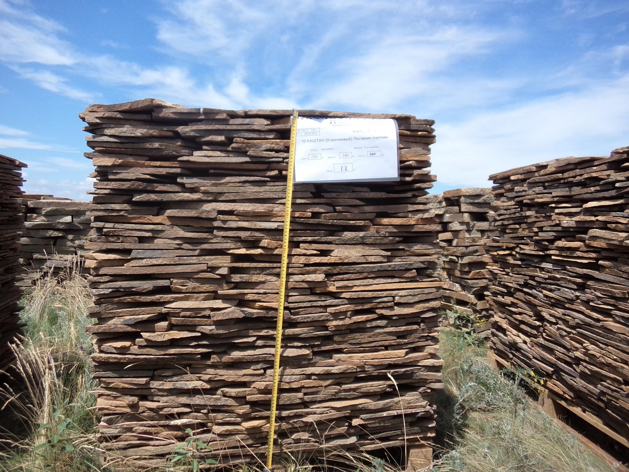 Песчаник плитняк Каштан паллет Каменного портал