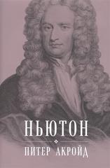 Ньютон Биография